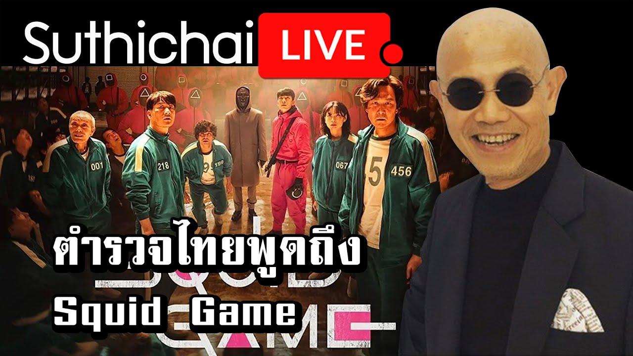 ตำรวจไทยพูดถึง Squid Game : Suthichai live 10/10/64