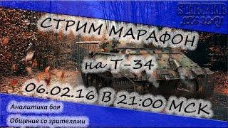 Стрим марафон на Т-34 (WoT Console 1080p)