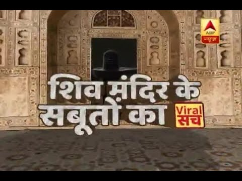 ताजमहल के रहस्यमयी 22 कमरों में बंद, शिव मंदिर के सबूतों का वायरल सच
