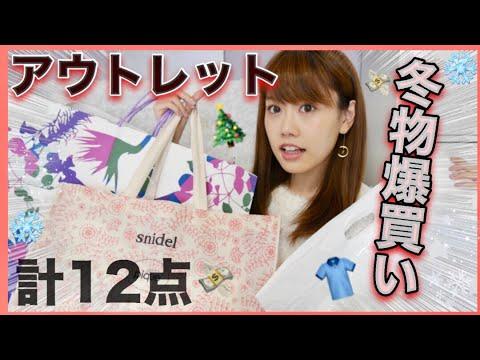 【大量】アウトレット購入品♡冬服・クリスマスグッズ・ルームウェア紹介します!