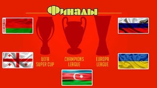 Где пройдут финалы, и кто претендует на них? Лига Чемпионов. Лига Европы. Суперкубок УЕФА.