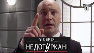 «Недотуркані» – новый комедийный сериал - 9 серия | комедийный сериал 2016
