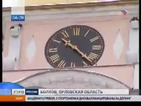 Орловская область. город  Болхов