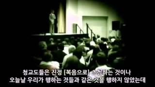 [폴 워셔] 상실된 교리 (The Lost Doctrine - Paul Washer)