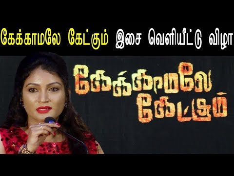 Kollywood news | tamil movie Ketkamale Ketkum Movie Audio Launch  | tamil movie news | redpix