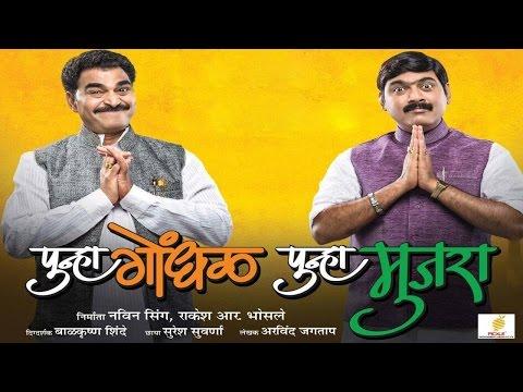 Punha Gondhal Punha Mujra  Full Movie   Makrand Anaspure, Sayaji Shinde