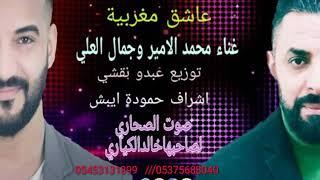 جديداغنيه عاشق مغربيه غناء محمد الامير وجمال العلي صوت الصحاري