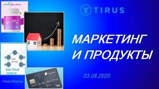 Маркетинг и продукты компании #Tirus ⁄ #Тайрус 03 08 2020