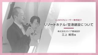 三上 維啓様   Lumionユーザ事例について thumbnail