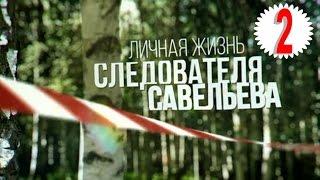 Личная жизнь следователя Савельева (2015) 2 серия
