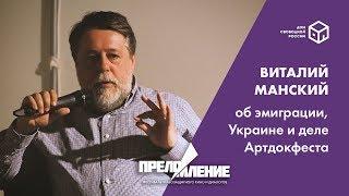 Виталий Манский об эмиграции, Украине, и деле Артдокфеста