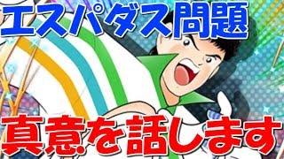 【たたかえドリームチーム】 実況#627 なぜ口を閉ざしていたか説明します。【Captain tsubasa dream team】