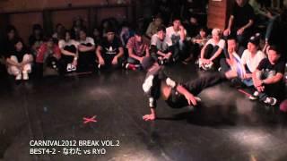20120909 CARNIVAL'12 BREAK vol.2 BRAT4-2 なわた(福岡) vs RYO(福岡)