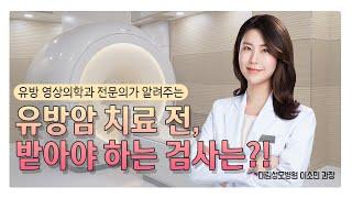 유방암 치료 전 받아야 하는 검사는?