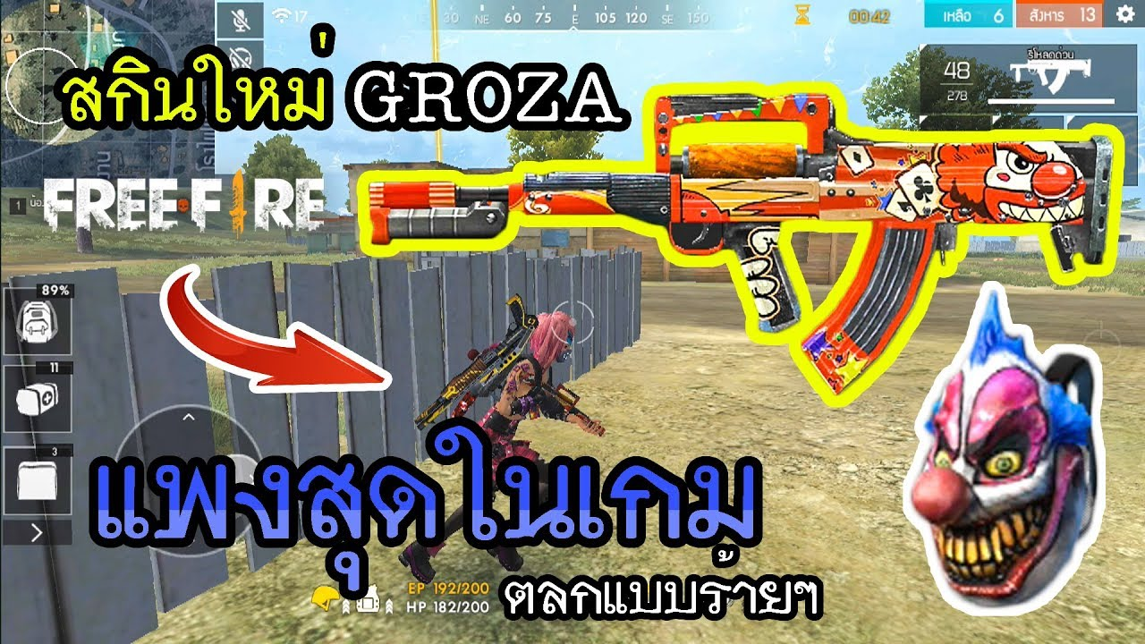 Free Fire สกินใหม่ Groza สกินที่แพงสุดในเกม