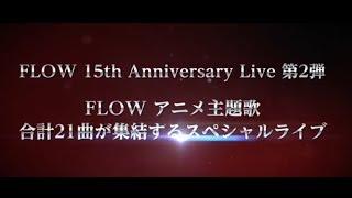 15周年アニバーサリーイヤー企画 続報続々解禁!!! FLOW恒例ライブシリー...