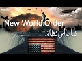 World Wars and New World Order | Allama Syed Abdullah Tariq