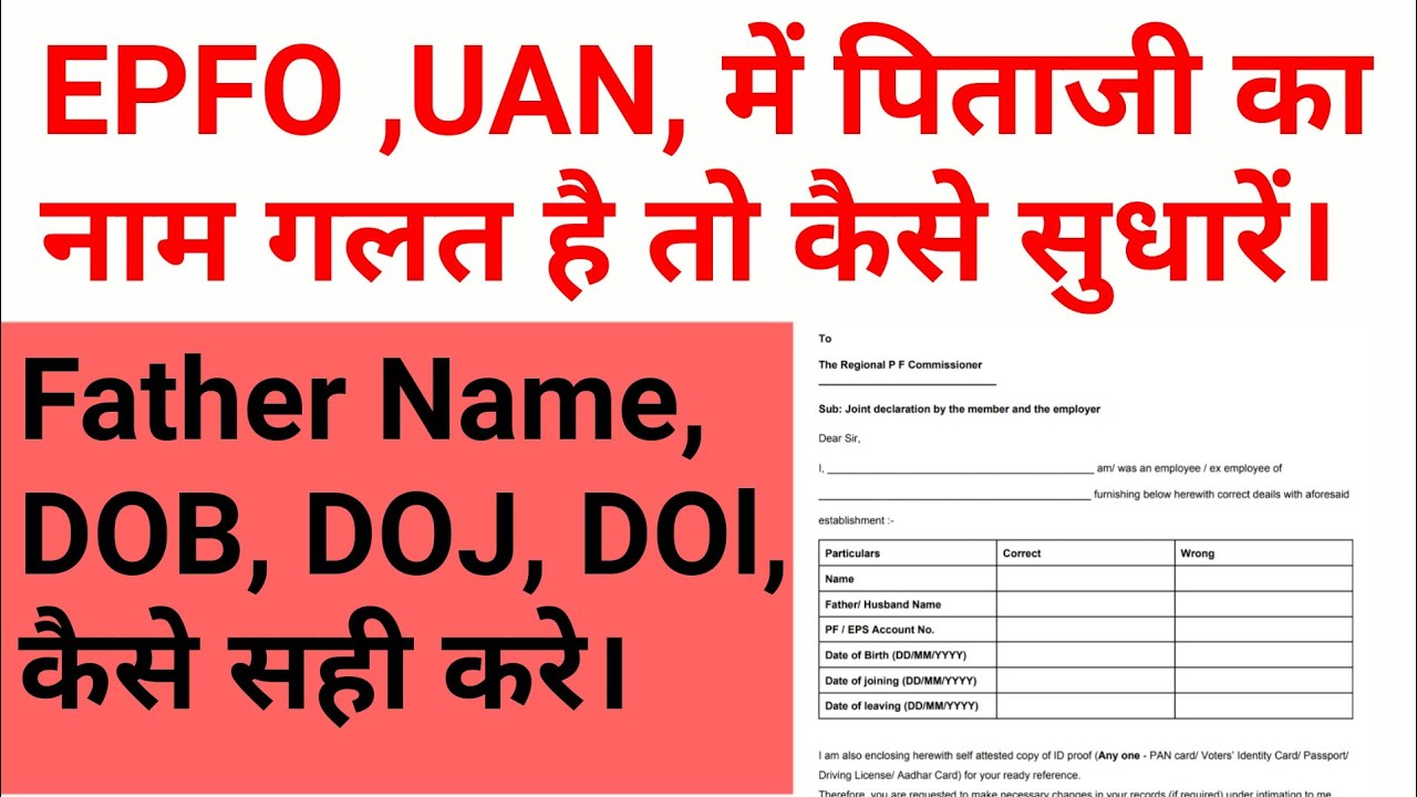 how to change father name in epfo uan account update dob doj dol