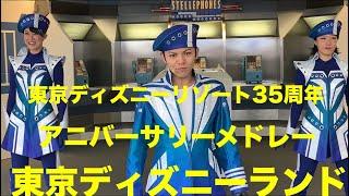モビリス! 東京ディズニーリゾート35周年もついにグランドフィナーレ!...