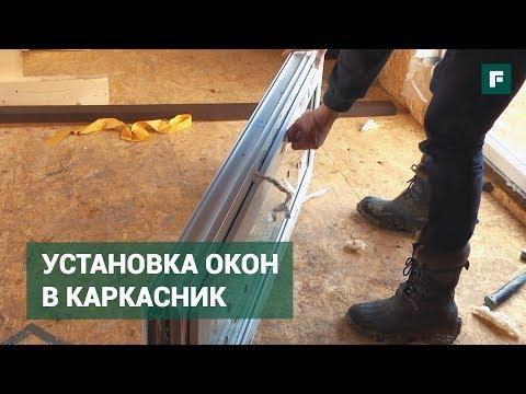 Экономичный монтаж пластиковых окон в каркасник. Профили необычной формы // FORUMHOUSE