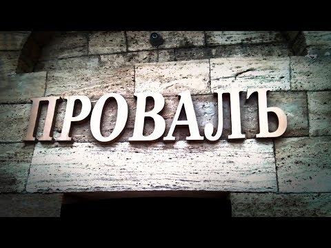 Пятигорск. Экскурсия по городу. Россия. Северный Кавказ. 2019 год.