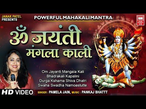 Om Jayanti Mangala Kali | Mantra | Adhyaskti Mantra108 Times | Vedic Mantra | Pamela Jain