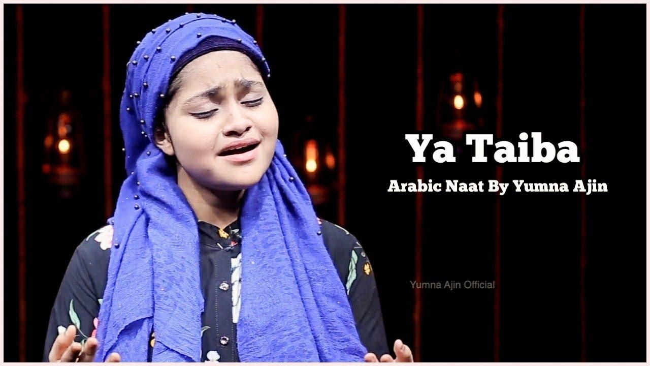 Ya Taiba (Arabic Naat) By Yumna Ajin - YouTube