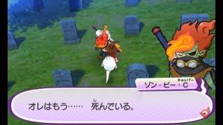 妖怪ウォッチ3 #281 ゾン・ビー・C(チョッパー)登場! スシ/テンプラ/スキヤキ