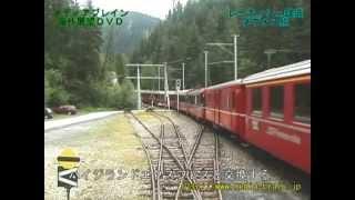 海外運転台展望(スイス編) レーティシュ鉄道 ダヴォス線