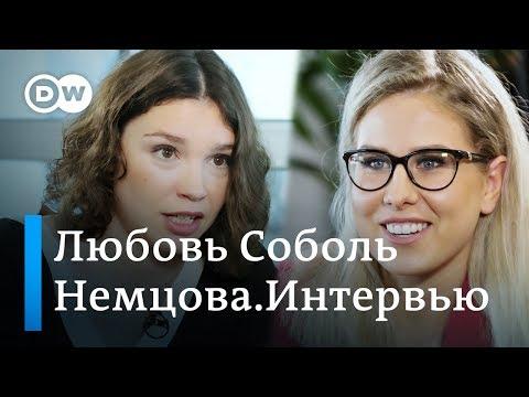 Любовь Соболь: При