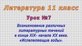 Литература 11 класс (Урок№7 - Возникновение различных литературных течений в кон.XIX- нач. XX века.)