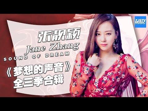 [ 超人气!] 张靓颖 Jane Zhang《梦想的声音》全三季合辑 Sound of My Dream Music Album /浙江卫视官方HD/