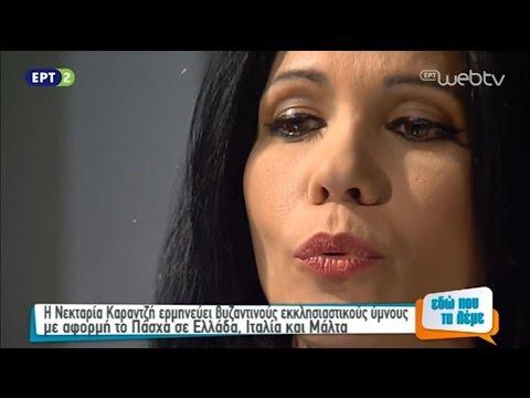 https://www.pemptousia.gr/video/arkontes-afikraste-mou/