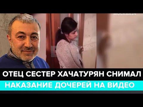 Убитый отец сестер Хачатурян снимал наказание дочерей на видео - Москва 24