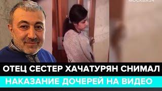 Смотреть видео Убитый отец сестер Хачатурян снимал наказание дочерей на видео - Москва 24 онлайн