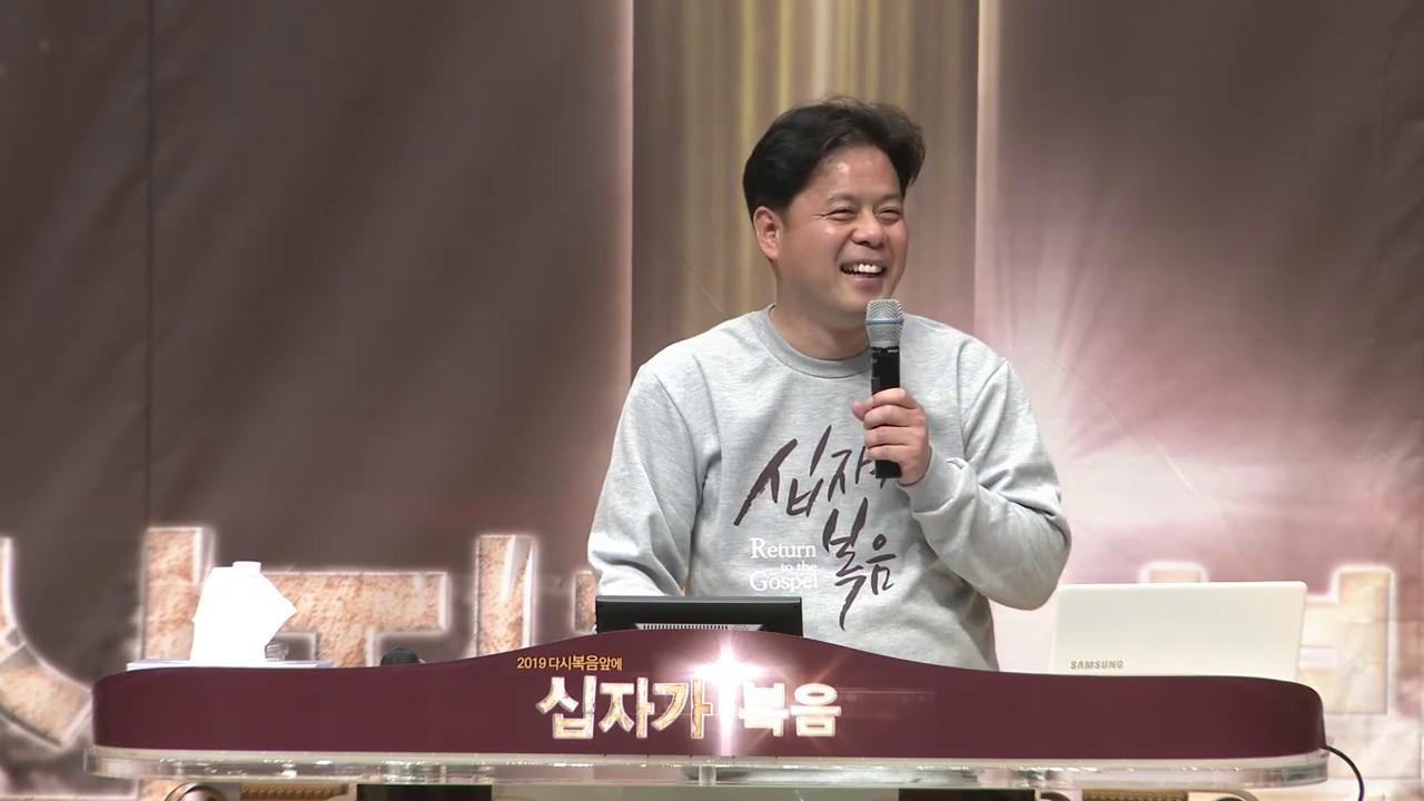 2019다시복음앞에 「십자가 복음」 강의#03 - 십자가의 전달자(이종훈 목사)