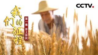 《我们的征程》第一集 吾土吾民 | CCTV纪录 - YouTube