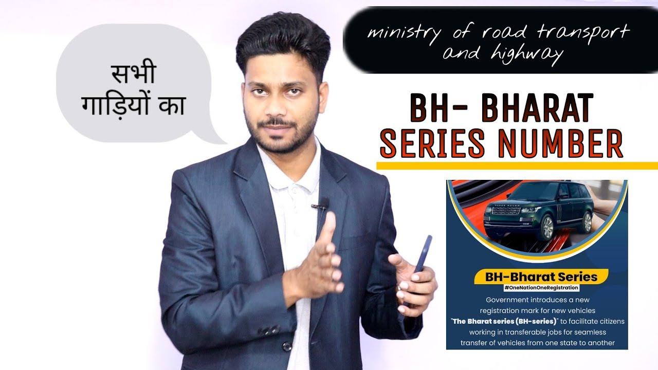 ministry of road transport and highways letest Update अब सबको मिलेगा (BH) bhrat series Number