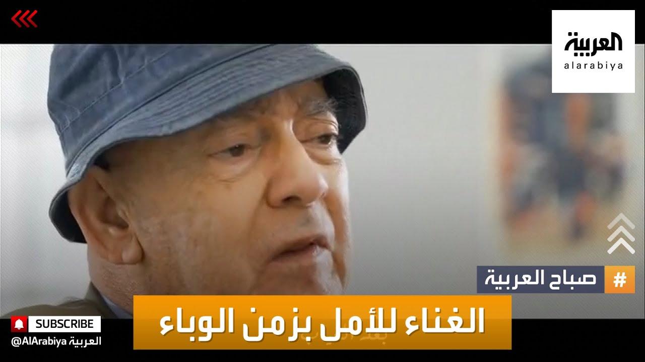 صباح العربية | الفنان العراقي إلهام المدفعي يغني للأمل في زمن كورونا  - 10:59-2021 / 4 / 14