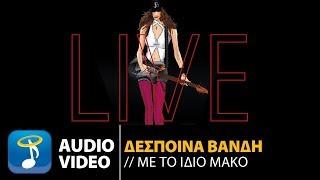 Δέσποινα Βανδή - Με Το Ίδιο Μακό   Live Από Τον Λυκαβηττό (Official Audio Video)