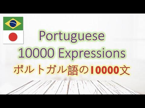 ポルトガル語の10000文 | Learn Portuguese 1/10