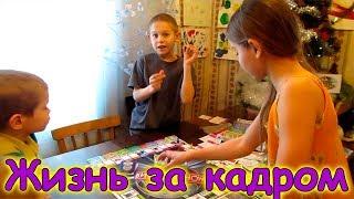 Жизнь за кадром. Обычные будни. (часть 144) (01.18г.) Семья Бровченко.