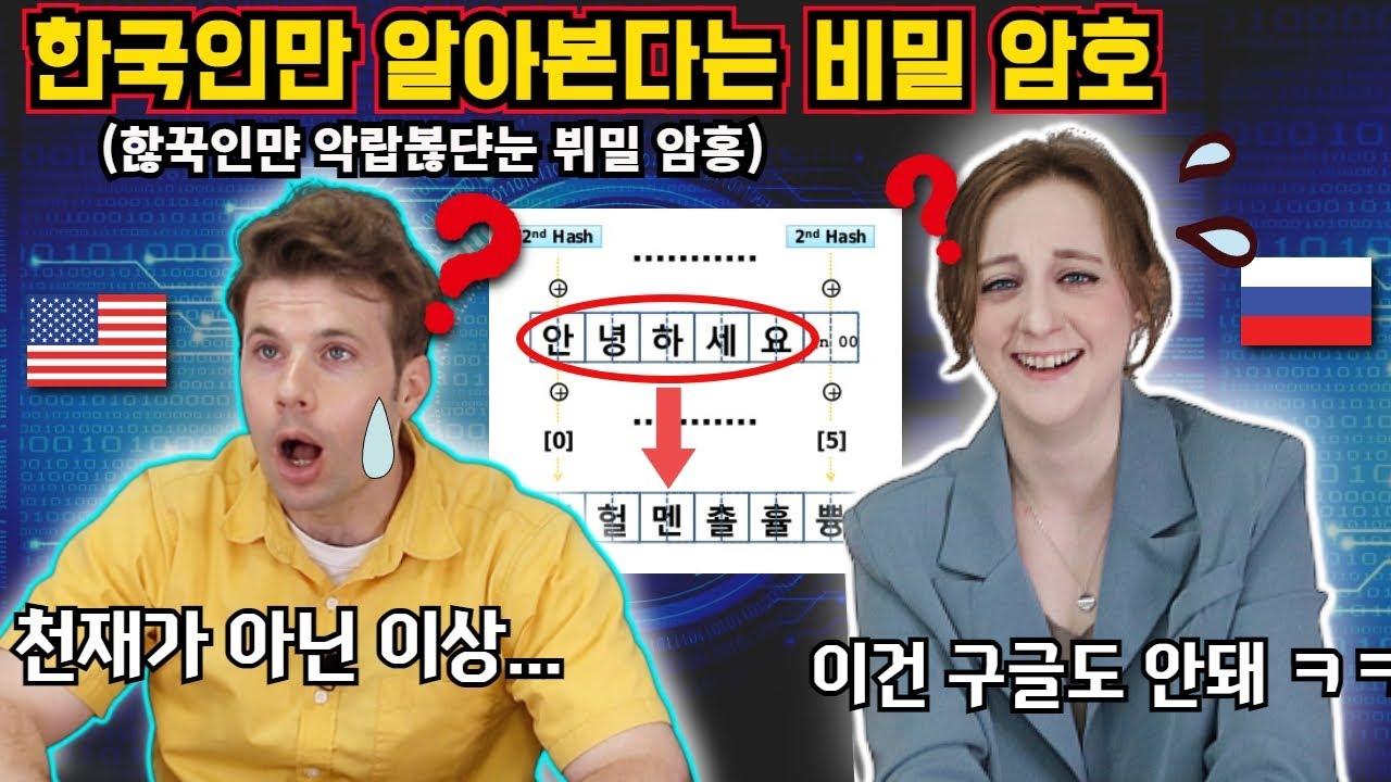 러시아 번역가가 한국인만 알아본다는 한글 암호를 보더니 한 반응