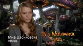 Алиса в стране чудес - актеры о фильме (на русском)
