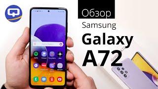 Samsung Galaxy A72 обзор. Неужели?