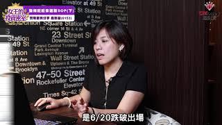 ♔女王的投資密室♔ 林恩如 第十集 強棒旺旺來選股SOP (下)