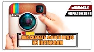 Как скачать фото и видео из instagram(Как скачать и сохранить фото и видео из instagram Наши другие проекты (Загляни и подпишись!): Канал о Сериалах..., 2017-01-23T08:04:56.000Z)