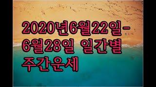 2020년6월22일-6월28일 일간별 주간운세(한글자막有)