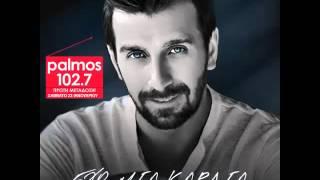 ΘΑΝΟΣ ΠΕΤΡΕΛΗΣ - ΕΧΩ ΜΙΑ ΚΑΡΔΙΑ *ΠΡΩΤΗ ΜΕΤΑΔΟΣΗ* Palmos Radio 102.7 Fm