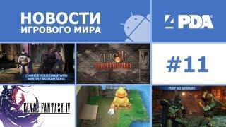 Новости игрового мира Android - выпуск 11 [Android игры]